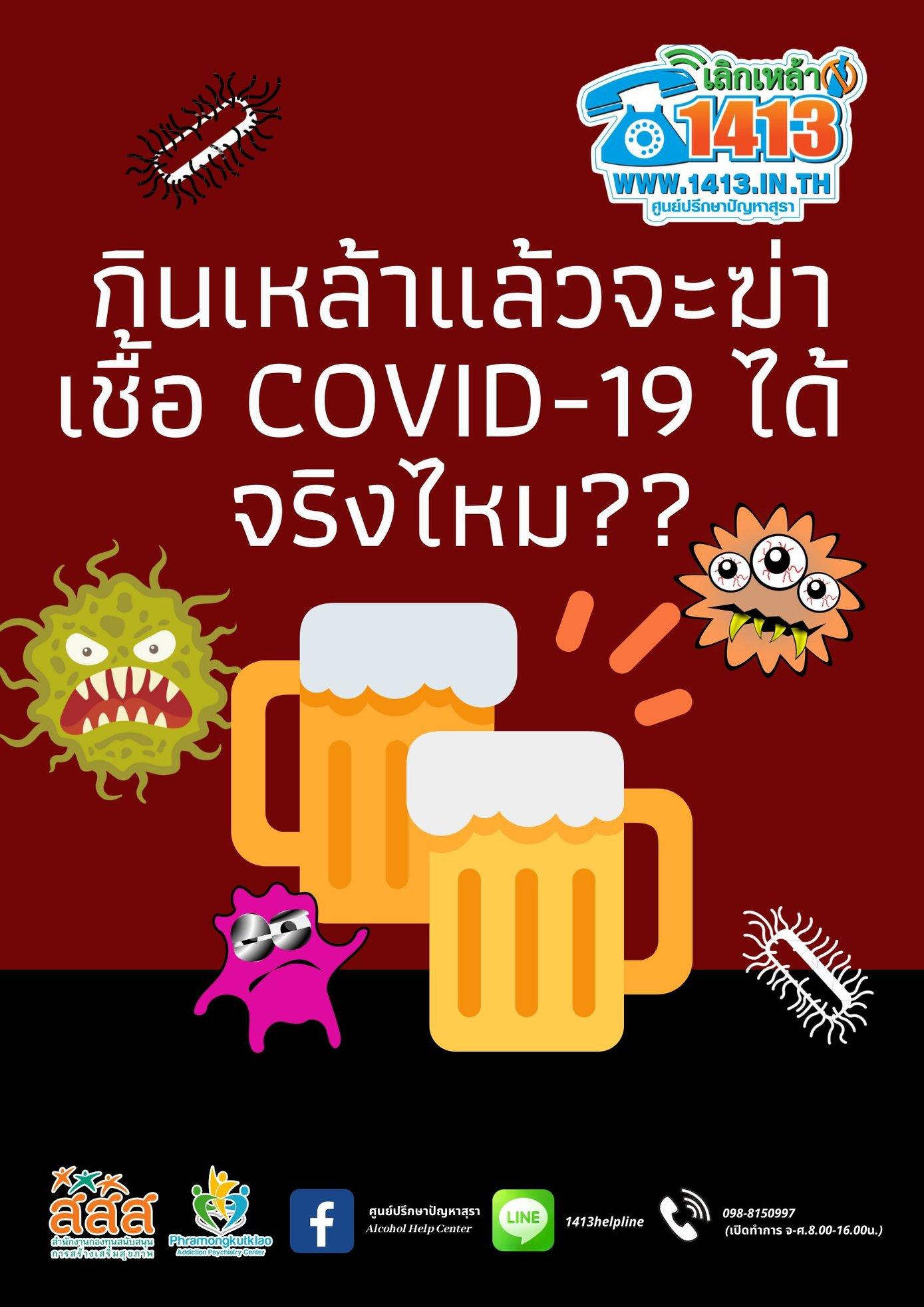 ดื่มเหล้าเพื่อฆ่าเชื้อ COVID -19 ได้จริงไหม