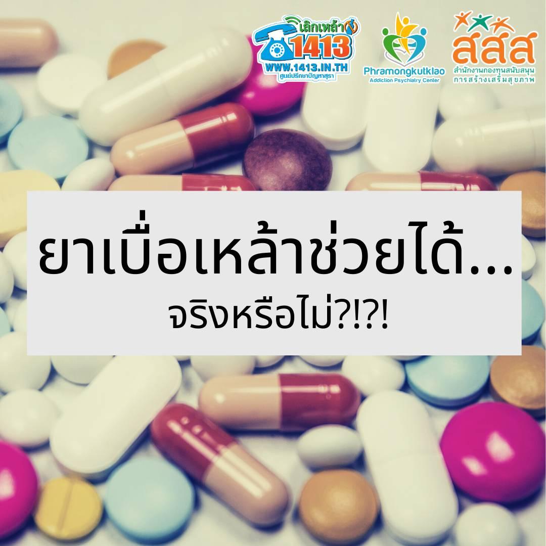 ยาเบื้อเหล้าช่วยได้จริงหรือไม่