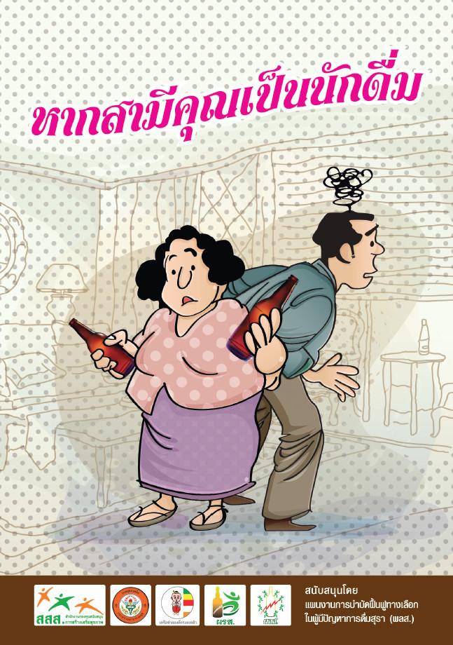 หากสามีคุณเป็นนักดื่ม